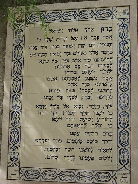 The passage from Luke 1:67-79 known as the Benedictus or Zechariah's song is inscribed in Hebrew on these tiles on display at the church of St. John in the Mountains, said to be the birthplace of St. John.